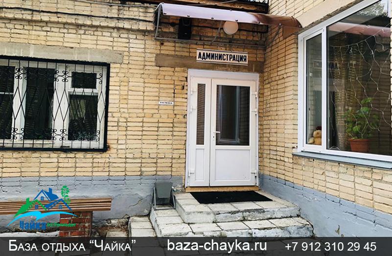 База Чайка озеро Увильды Челябинская область. Администрация